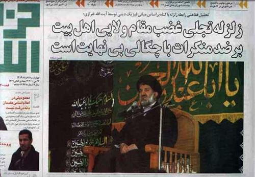 روزنامه حزب الله / محمدباقر خرازی