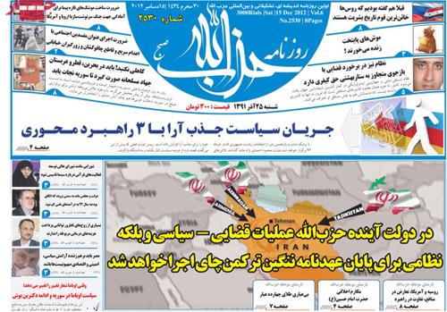 روزنامه حزب الله