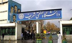 بسیج دانشجویی دانشگاه صنعتی شریف