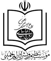 موسسه تنظیم و نشر آثار حضرت امام خمینی