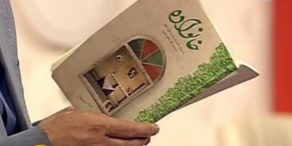بخشهای خواندنی کتاب «خانواده»