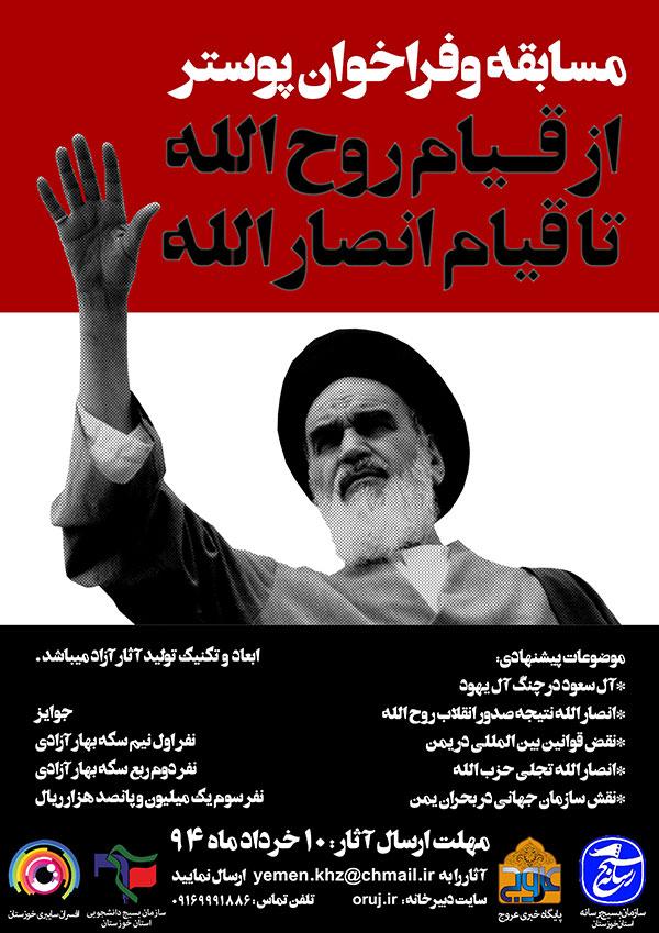 انتشار فراخوان طراحی پوستر با موضوع انقلاب یمن