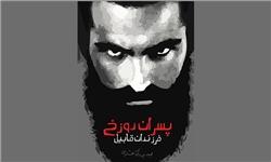خبرگزاری فارس: «پسران دوزخ؛ فرزندان قابیل»؛ کتابی خلاف جریان تقریب/چه کسی مسئول پخش این کتاب در عراق است؟