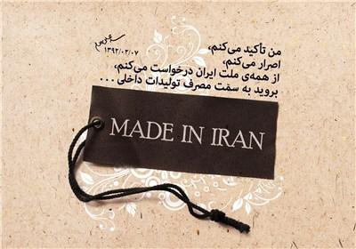 کالای ایران - تولید داخل