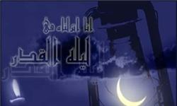 خبرگزاری فارس: اعمال امیرالمؤمنین(ع) در شبهای قدر