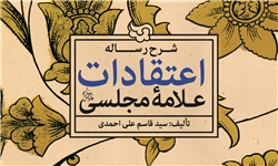 خبرگزاری فارس: تحکیم بنیانهای عقیدتی با «شرح رساله اعتقادات علامه مجلسی»