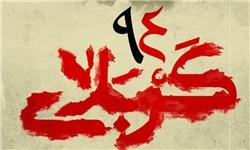 خبرگزاری فارس: «کربلای 94» مستند جدید سفیرفیلم برای چهلم شهدای غواص