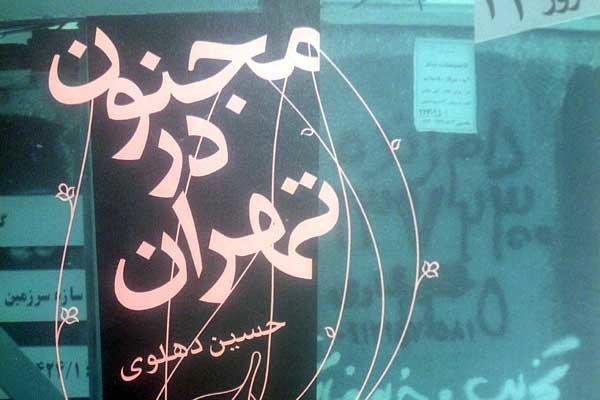 مجنون در تهران