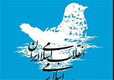 کتاب انقلاب اسلامی و بیداری اسلامی
