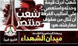 خبرگزاری فارس: ملت انقلابی بحرین سازش نمیپذیرد/سازمان ملل آل خلیفه را از ظلم بازدارد