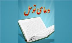 خبرگزاری فارس: توصیه به خواندن روزانه «دعای توسل»
