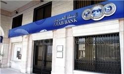 خبرگزاری فارس: موافقت بزرگترین بانک اردن با پرداخت غرامت به آمریکا