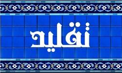 خبرگزاری فارس: چرا با وجود برخورداری از عقل باید تقلید کرد