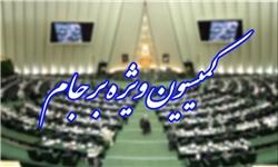 خبرگزاری فارس: ۲۰ ایراد بزرگ برجام از نگاه گزارش کمیسیون ویژه مجلس