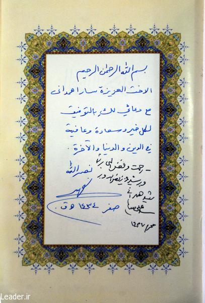 عکس: دستخط رهبری برای خانواده شهید همدانی