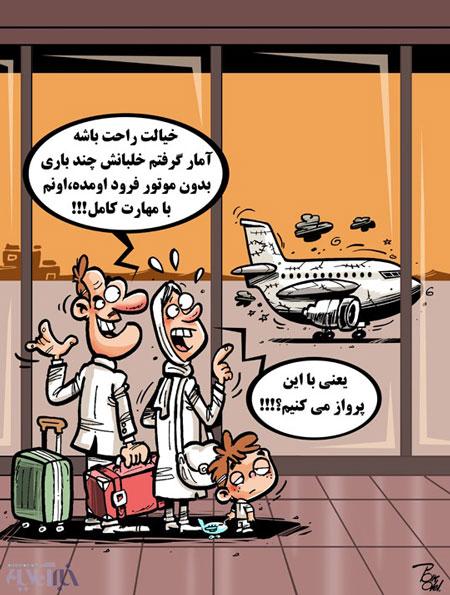کارتون: یعنی با این پرواز میکنیم؟