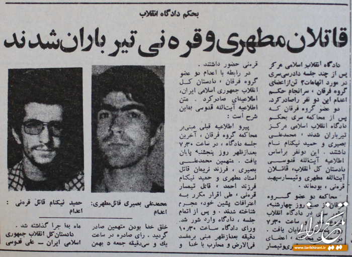 گروه فرقان دستپروردهی سازمان CIA بود