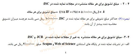 پاداش چاپ مقاله در دانشگاه