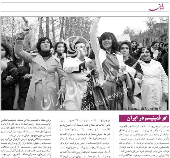 آموزش «چگونه یک فمینیسم مسلمان باشید» در یک نشریه دانشجویی +سند